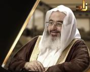 الشيخ محمد صالج المنجد