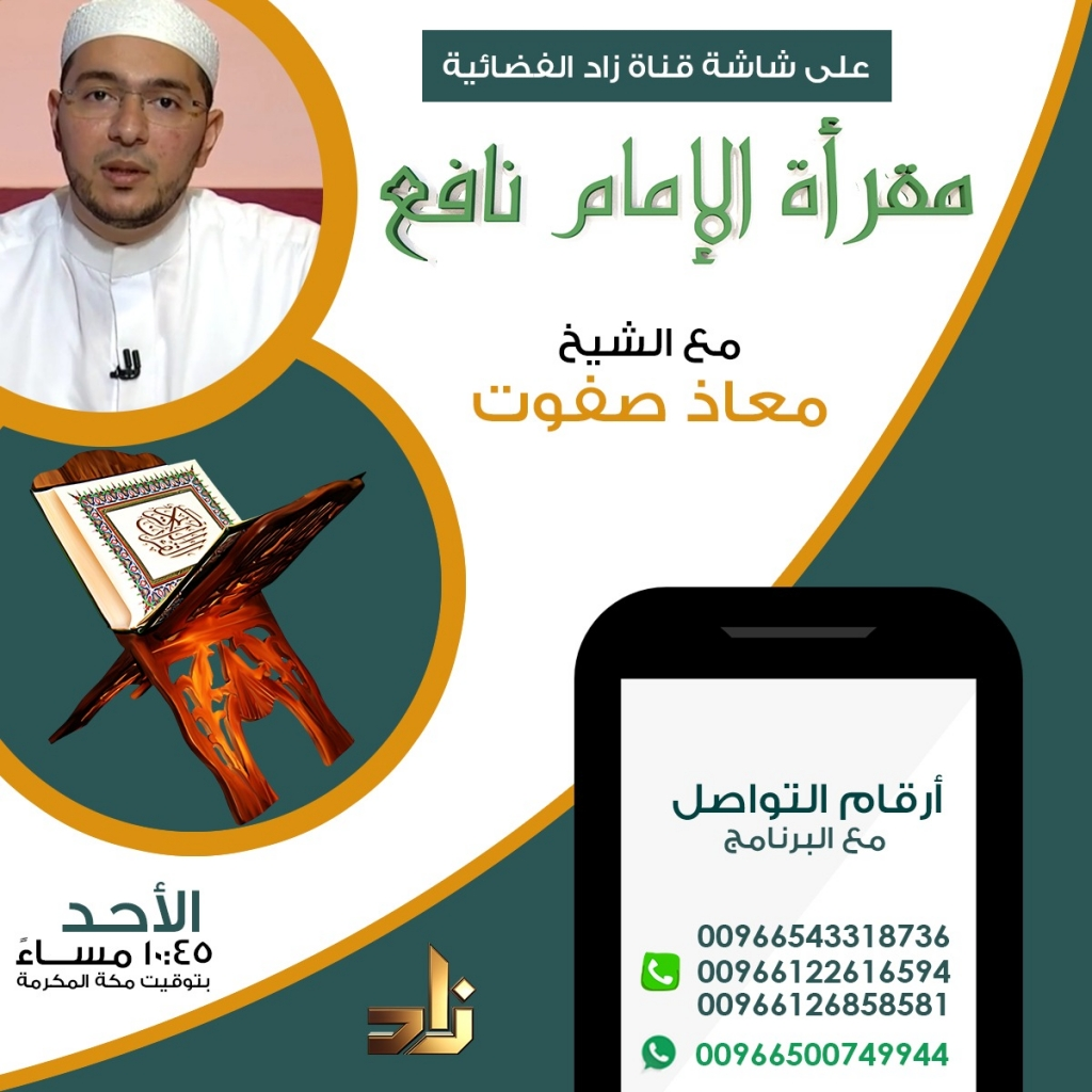 مقرة الإمام نافع