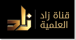 لوجو قناة زاد