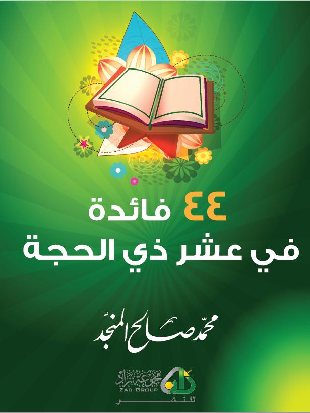 كتاب 44 فائدة في عشر ذي الحجة – للشيخ محمد صالح المنجد – ZAD TV Channel