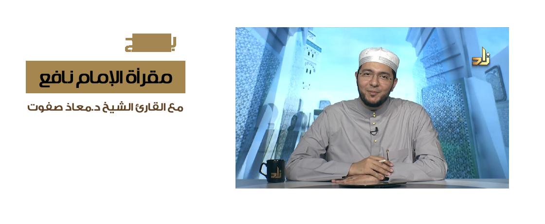 مقرأة-الإمام-نافع